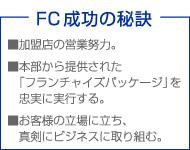 FC成功の秘訣